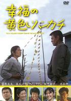 The Yellow Handkerchief (TV Drama Version) (DVD)(Japan Version)