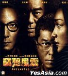 竊聽風雲 3 (2014) (VCD) (香港版)