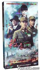 Kill The Evils Off (2012) (H-DVD) (Ep. 1-32) (End) (China Version)