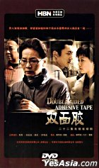 Double Sided Adhesive Tape (DVD) (End) (China Version)