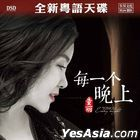 Every Night (DSD) (China Version)