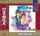 Huan Jue Li Hen Tian