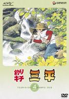 TSURIKICHI SANPEI DISC 4 (Japan Version)