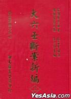 Da Liu Ren Duan An Xin Bian - ( Shang , Zhong , Xia Ji)