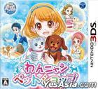 貓狗寵物店 (3DS) (日本版)