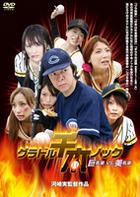 Gradol 千本 Knock - 巨乳軍 vs 美乳軍 (DVD) (日本版)