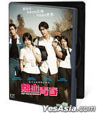 熱血青春 (2014) (DVD) (香港版) (Give-away Version)