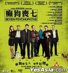 Seven Psychopaths (2012) (VCD) (Hong Kong Version)