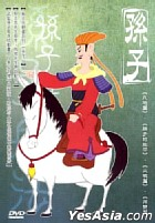 Sun Zi (Vol.11-13) (Hong Kong Version)