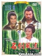 名剑风流 (台湾版)
