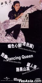 Dancing Queen (3'CD) (Limited Edition)