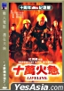 Lifeline (1996) (DVD) (10th Anniversary) (Hong Kong Version)