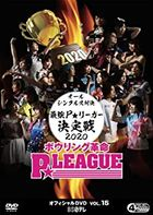 Bowling Kakumei P League Official DVD Vol.15 All Singles Taiketsu Saikyo P Leager Ketteisen 2020  (Japan Version)