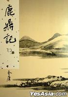 Jin Yong -  Lu Ding Ji( Jing Zhuang)(1-5 Ce)