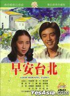 早安台北 (1979) (DVD) (台灣版)