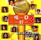 Universal Chang Hao De Original Music Video Karaoke Vol.3