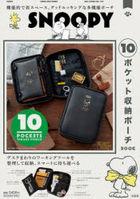 SNOOPY 10 Pockets Storage Pouch Book