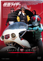 Kamen Rider Vol.6 (Japan Version)