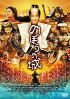 The Floating Castle (DVD) (Special Priced Edition)  (日本版)