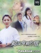Precious Family (2004) (DVD) (Ep.1-45) (To Be Continued) (Multi-audio) (KBS TV Drama) (Taiwan Version)