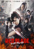 Red Blade  (DVD) (Japan Version)