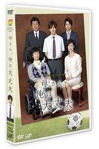 妈妈,我不打紧 (DVD)(日本版)