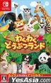 Waku Waku Doubutsu Land (Japan Version)