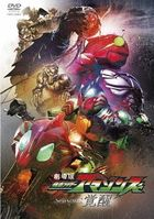 Kamen Rider Amazons Season 1 the Movie: Awakening  (Japan Version)