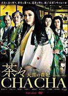 Chacha - Tengai no Onna (DVD) (First Press Limited Edition) (Japan Version)