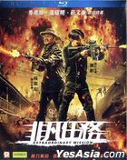 Extraordinary Mission (2017) (Blu-ray) (English Subtitled) (Hong Kong Version)