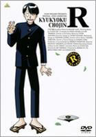 Kyukyoku Chojin R (DVD) (Japan Version)