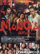 Monga Original Soundtrack (OST)
