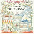 Akogare no Omiseya-san Coloring Book