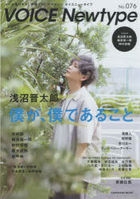 VOICE Newtype 76