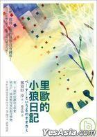 Li Ou De Xiao Lang Ri Ji
