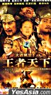 Heroic Legend Of The Chin Dynasty (H-DVD) (End) (China Version)