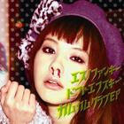 S no Funky Dostoyevski KamuKamu EP (Japan Version)