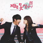 Korean TV Drama Can't Lose Original Soundtrack (Japan Version)