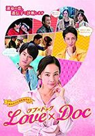 Love x Doc (DVD) (Normal Edition) (Japan Version)