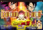 Dragon Ball Z  Fu Huo De [F ]  (Vol.1)