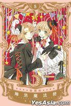 Cardcaptor Sakura: Clear Card (Vol.5)