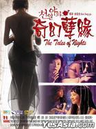 The Tales of Nights (DVD) (English Subtitled) (Hong Kong Version)