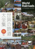 sekai no tetsudou daizenshiyuu tabitetsu butsukusu 34 tabitetsu BOOKS 34