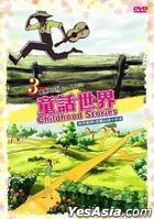 Chidhood Stories 3: Dream & Aseity (DVD) (Taiwan Version)