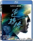 Second Chance (2014) (Blu-ray) (Taiwan Version)
