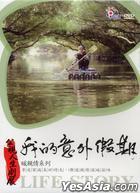 Wo De Yi Wai Jia Qi (Life Story Series) (2014) (DVD) (Taiwan Version)
