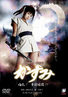 Kasumi - Sanada Kunoichi Ninpoden: Nairan! Yukimura Ansatsu!! (DVD) (Japan Version)