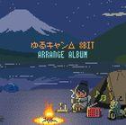 Yurukyan 8bit Arrange Album (Japan Version)