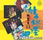 Deng Li Jun  Zhu Chang Zhu Yan  Dian Ying [ Xie Xie Zong Jing Li ] Cha Qu (3'CD)