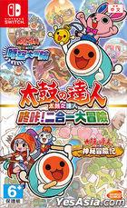 Taiko no Tatsujin: Rhythmic Adventure Pack (Asian Chinese Version)